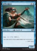 《蒼穹の魔道士/Azure Mage》【JPN】[C14青U]