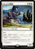 《カレムネの隊長/Kalemne's Captain》【JPN】[C15白R]