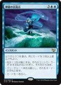 《神秘の合流点/Mystic Confluence》【JPN】[C15青R]