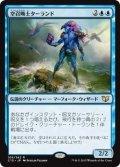 《空召喚士ターランド/Talrand, Sky Summoner》【JPN】[C15青R]