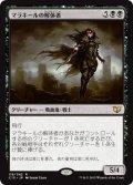 《マラキールの解体者/Butcher of Malakir》【JPN】[C15黒R]