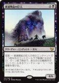 《破滅喚起の巨人/Doomwake Giant》【JPN】[C15黒R]