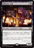 《運命をほぐす者/Fate Unraveler》【JPN】[C15黒R]
