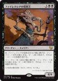《ファイレクシアの疫病王/Phyrexian Plaguelord》【JPN】[C15黒R]