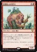 《村背負いの大巨人/Hamletback Goliath》【JPN】[C15赤R]