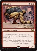 《槌拳の巨人/Hammerfist Giant》【JPN】[C15赤R]