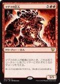 《マグマの巨人/Magma Giant》【JPN】[C15赤R]