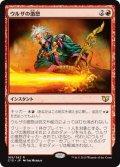 《ウルザの激怒/Urza's Rage》【JPN】[C15赤R]