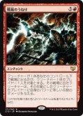 《戦嵐のうねり/Warstorm Surge》【JPN】[C15赤R]