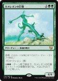 《カメレオンの巨像/Chameleon Colossus》【JPN】[C15緑R]