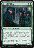 《ケッシグの檻破り/Kessig Cagebreakers》【JPN】[C15緑R]