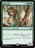 《新緑の魔力/Verdant Force》【JPN】[C15緑R]