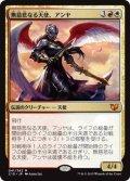 《無慈悲なる天使、アンヤ/Anya, Merciless Angel》【JPN】[C15金R]