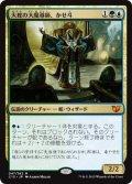 《大蛇の大魔導師、かせ斗/Kaseto, Orochi Archmage》【JPN】[C15金R]