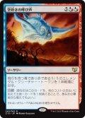 《空砕きの呼び声/Call the Skybreaker》【JPN】[C15混R]