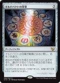 《ギルドパクトの印章/Seal of the Guildpact》【JPN】[C15茶R]