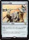 《ロクソドンの戦槌/Loxodon Warhammer》【JPN】[C15茶R]