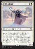 《天秤の大魔術師/Magus of the Balance》【JPN】[C18白R]