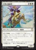 《天界の執政官/Celestial Archon》【JPN】[C18白R]