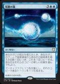 《残響の嵐/Echo Storm》【JPN】[C18青R]