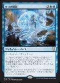 《タコの陰影/Octopus Umbra》【JPN】[C18青R]
