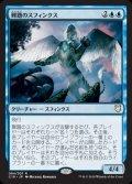 《難題のスフィンクス/Conundrum Sphinx》【JPN】[C18青R]
