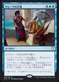 《サヒーリの芸術/Saheeli's Artistry》【JPN】[C18青R]