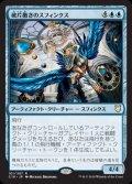 《破片撒きのスフィンクス/Sharding Sphinx》【JPN】[C18青R]