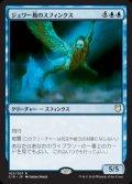 《ジュワー島のスフィンクス/Sphinx of Jwar Isle》【JPN】[C18青R]