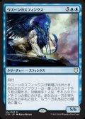《ウスーンのスフィンクス/Sphinx of Uthuun》【JPN】[C18青R]