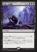 《死者への嘆願/Entreat the Dead》【JPN】[C18黒R]