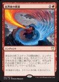 《結界師の破滅/Enchanter's Bane》【JPN】[C18赤R]