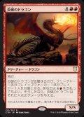 《炎破のドラゴン/Flameblast Dragon》【JPN】[C18赤R]