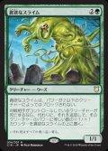 《貪欲なスライム/Ravenous Slime》【JPN】[C18緑R]