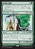 《武道家の庭師/Budoka Gardener》【JPN】[C18緑R]