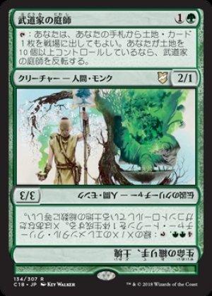 画像1: 《武道家の庭師/Budoka Gardener》【JPN】[C18緑R]
