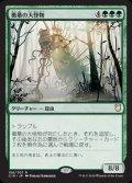 《黴墓の大怪物/Moldgraf Monstrosity》【JPN】[C18緑R]
