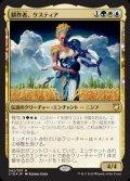 《耕作者、ケスティア/Kestia, the Cultivator》【JPN】[C18金R]