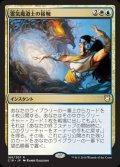 《霊気魔道士の接触/Aethermage's Touch》【JPN】[C18金R]