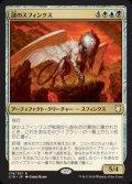 《謎のスフィンクス/Enigma Sphinx》【JPN】[C18金R]
