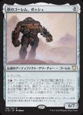 《鉄のゴーレム、ボッシュ/Bosh, Iron Golem》【JPN】[C18茶R]