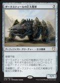 《ダークスティールの巨大戦車/Darksteel Juggernaut》【JPN】[C18茶R]