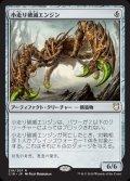 《小走り破滅エンジン/Scuttling Doom Engine》【JPN】[C18茶R]