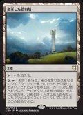 《孤立した監視塔/Isolated Watchtower》【JPN】[C18土地R]