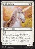 《忠実なユニコーン/Loyal Unicorn》【JPN】[C18白U]