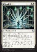 《賢人の夢想/Sage's Reverie》【JPN】[C18白U]