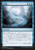 《雲変化/Cloudform》【JPN】[C18青U]