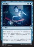 《解析調査/Reverse Engineer》【JPN】[C18青U]