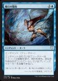 《飛行の誓約/Vow of Flight》【JPN】[C18青U]