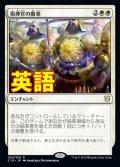《指揮官の徽章/Commander's Insignia》【ENG】[C19白R]